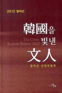 한국을 빛낸 문인(2012 명작선)