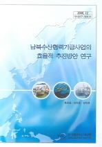 남북수산협력기금사업의 효율적 추진방안 연구