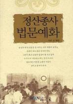 정산종사 법문예화