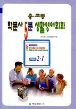 중고등 학문사 5분 생활영어 중급 2-A (SET)