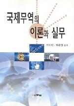 국제무역의 이론과 실무