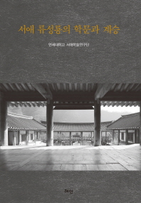 서애 류성룡의 학문과 계승