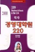 미국경영대학원 220