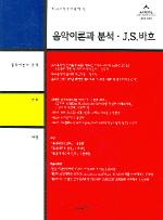 음악이론과 분석 J.S.바흐
