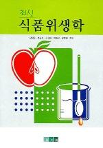 식품위생학 (최신)