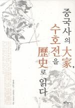 중국사의 대가 수호전을 역사로 읽다