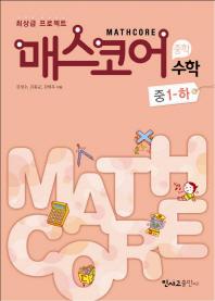매스코어 수학 중1-하(2011)