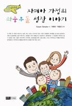 자폐아 가정의 좌충우돌 성장 이야기