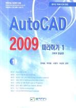 AUTOCAD 2009 따라하기. 1(한글판)