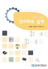 NCS 기반의 전자회로 설계