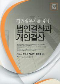 경리실무자를 위한 법인결산과 개인결산(2012 신고대비)