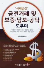 사례중심 금전거래 및 보증 담보 공탁 도우미