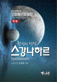 모하메르의 비밀. 1: 환상의 행성 스강나하르
