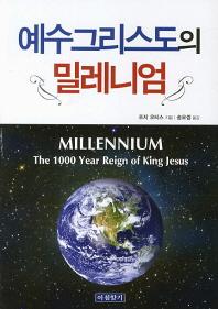 예수그리스도의 밀레니엄