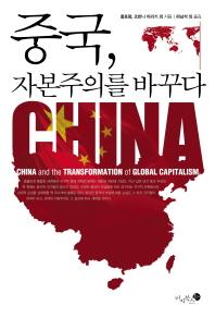 중국 자본주의를 바꾸다