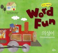 재미있는 문법동화 워드펀 Word Fun. 25: 의성어 (Onomatopoeia)