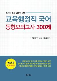 평가원 출제 경향에 맞춘 국어 동형모의고사 300제(교육행정직)(2015)