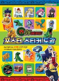 공룡메카드 포스터 스티커 도감