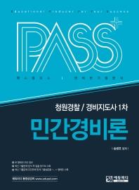 패스플러스 청원경찰/경비지도사 1차 민간경비론