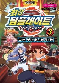 배틀게임 최강 탑플레이트. 3: 드디어 시작된 전국대회 예선전