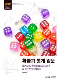 MSE 확률과 통계 입문
