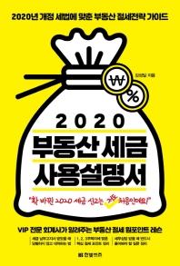 2020 부동산 세금 사용설명서