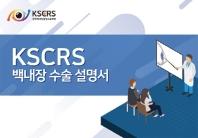 KSCRS 백내장 수술 설명서