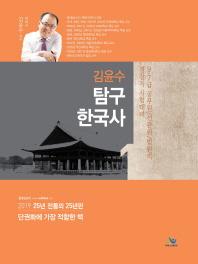 김윤수 탐구 한국사(2019)