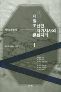 재일 조선인 자기서사의 문화지리. 1