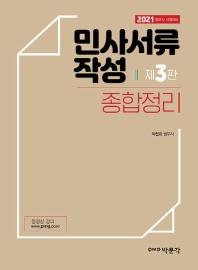 민사서류작성 종합정리(2021)