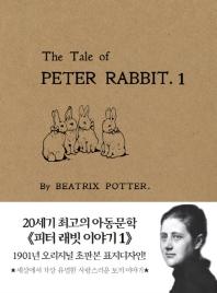피터 래빗 이야기. 1(미니북)(초판본)(1901년 오리지널 초판본 표지디자인)