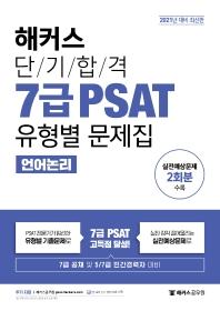 해커스 단기합격 7급 PSAT 유형별 문제집: 언어논리(2021)