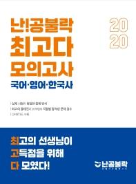 최고다 국어·영어·한국사 모의고사(2020)(봉투)