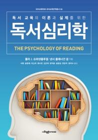 독서심리학