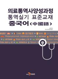 의료통역사양성과정 통역실기 표준교재: 중국어