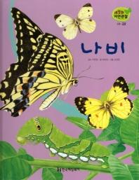 곤충. 22: 나비