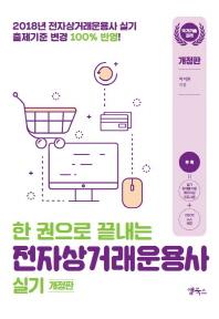 한 권으로 끝내는 전자상거래운용사 실기(2018)