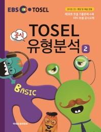EBS TOSEL 공식 유형분석 Basic. 2