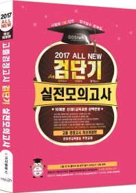 검단기 고졸 검정고시 실전모의고사(2018)