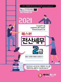 패스원 전산세무 2급(2021)