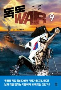 독도 WAR. 9