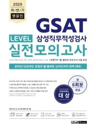 렛유인 GSAT 삼성직무적성검사 LEVEL 실전모의고사(2020 하반기)