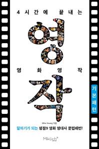 4시간에 끝내는 영화영작: 기본패턴