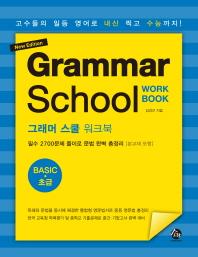 그래머 스쿨 워크북 초급(Grammar School Workbook Basic)