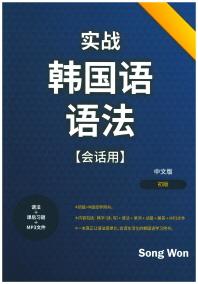 실전 한국어 어법(중국어판)