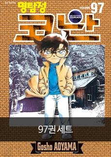 [세트]명탐정 코난 (전 97권)