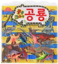 쿵쿵 크아앙 공룡