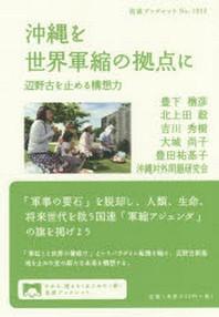沖繩を世界軍縮の據点に 邊野古を止める構想力