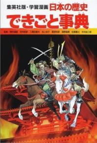學習漫畵 日本の歷史できごと事典