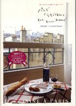 パリで「うちごはん」そして,おいしいおみやげ 暮らすように過ごす旅レシピ